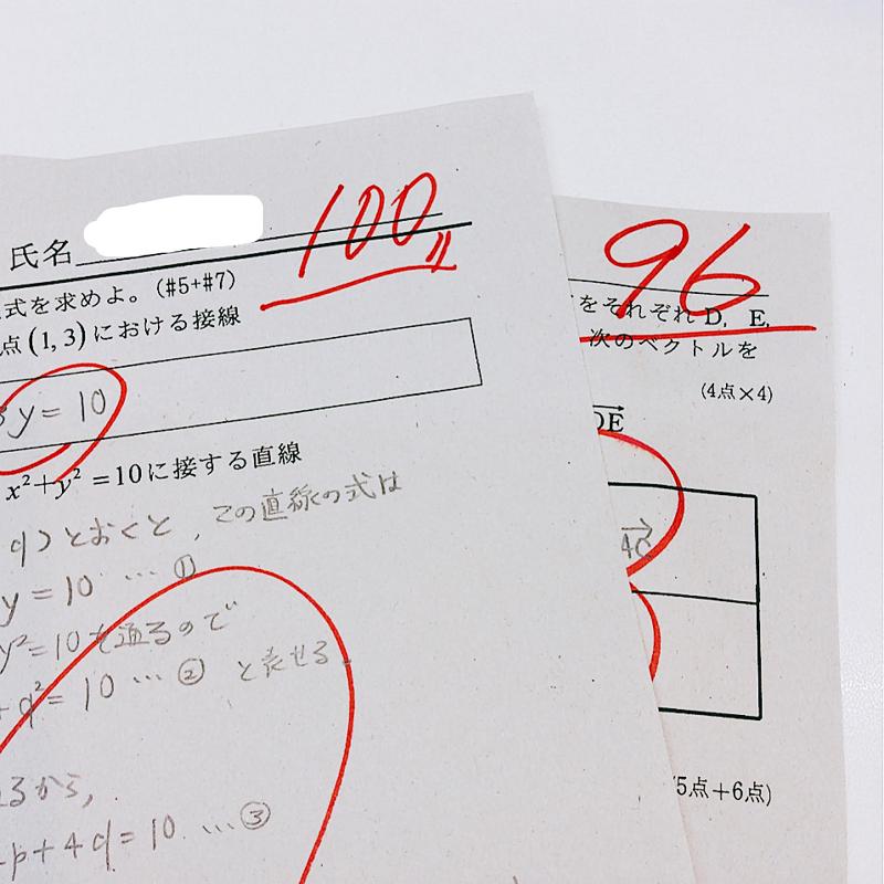 定期 テスト 高校