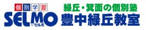 豊中・箕面で個別学習塾をお探しなら 個別学習のセルモ豊中緑丘教室 ロゴ